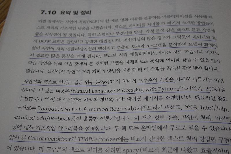 파이썬라이브러리를활용한머신러닝11.JPG