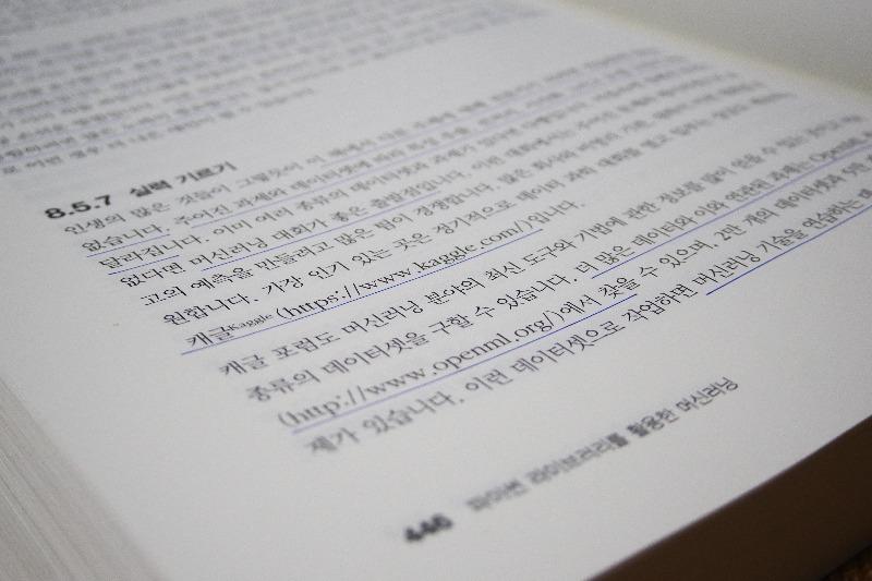 파이썬라이브러리를활용한머신러닝14.JPG