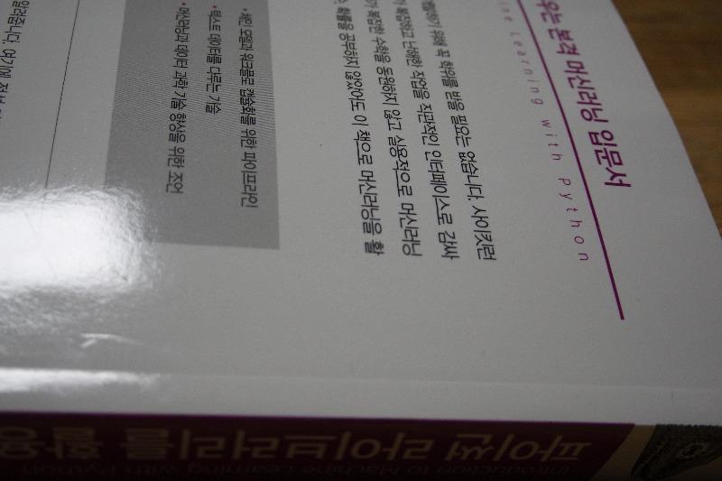파이썬라이브러리를활용한머신러닝15.JPG