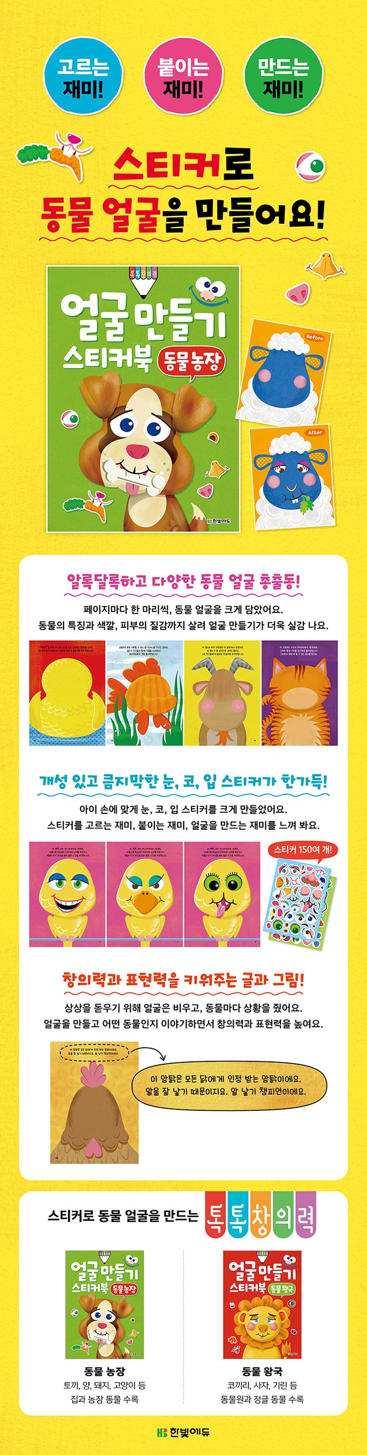 얼굴만들기 스티커북_02 동물농장_상세이미지 733픽셀.jpg