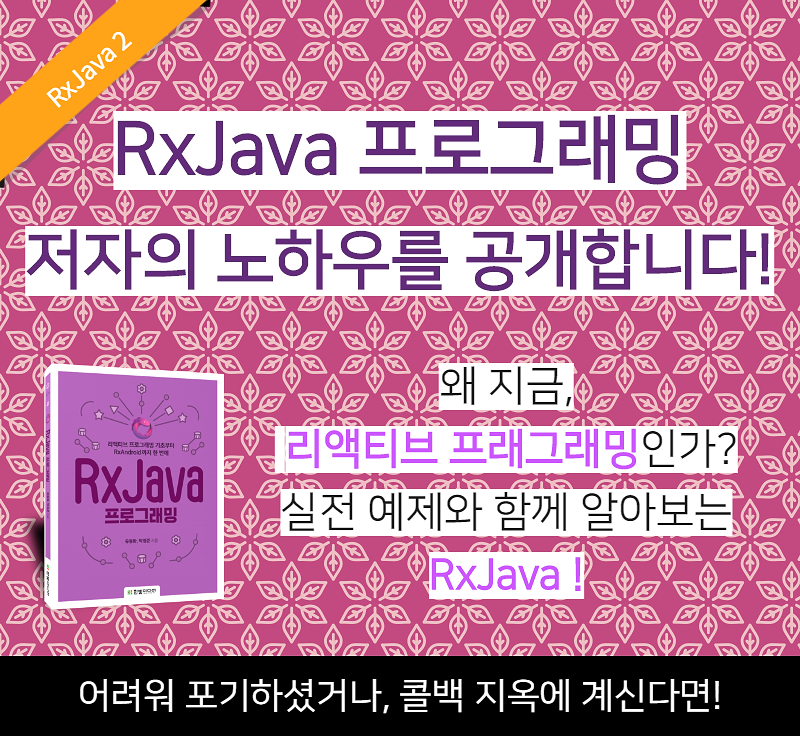 rxjava_800_.jpg