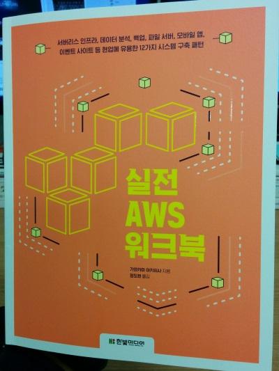 실전 AWS 워크북.jpg