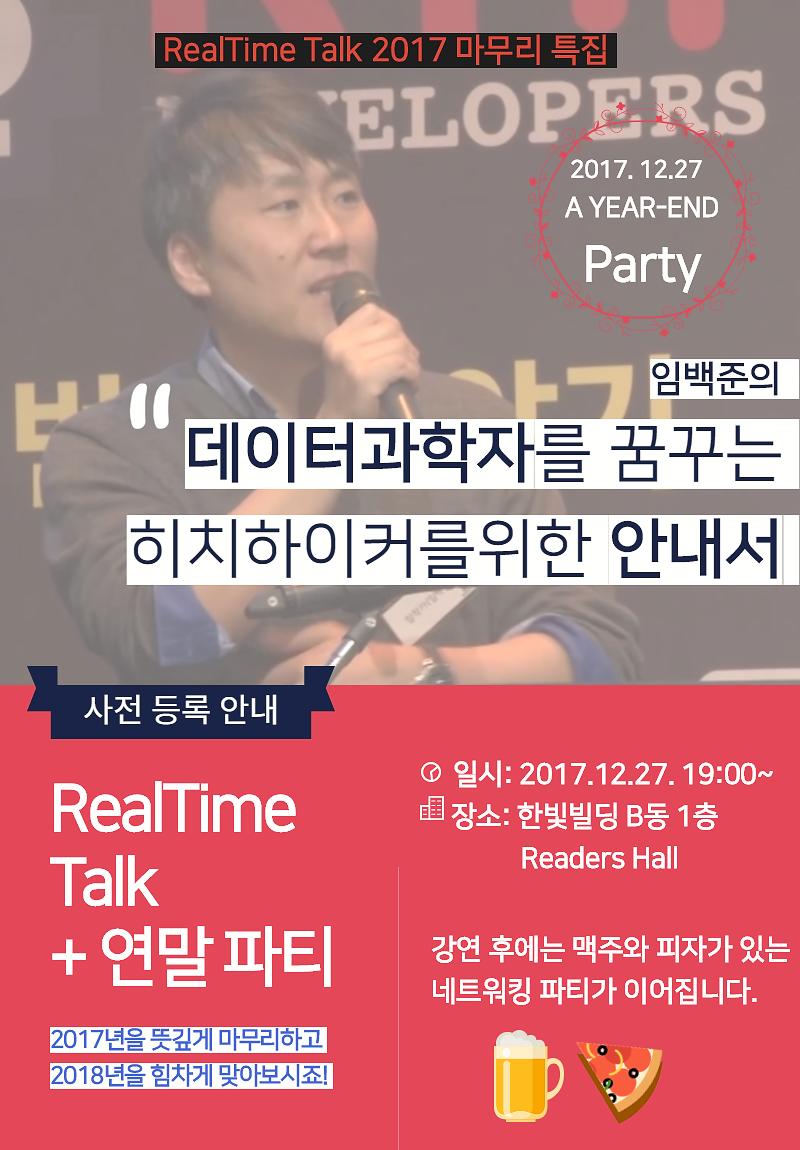 임백준 저자 강연회2_1.png
