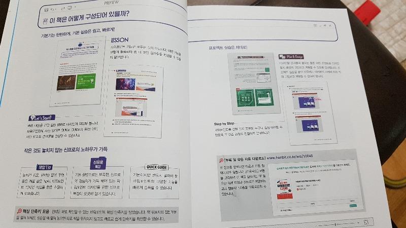 신프로의쉽고빠른파워포인트디자인 (7).jpg