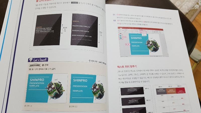 신프로의쉽고빠른파워포인트디자인 (9).jpg