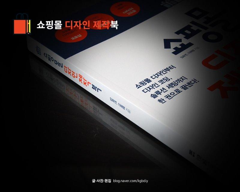 쇼핑몰디자인제작북_img02.jpg