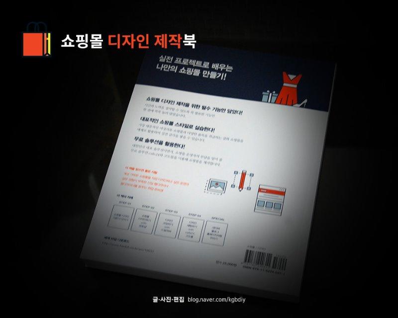 쇼핑몰디자인제작북_img09.jpg