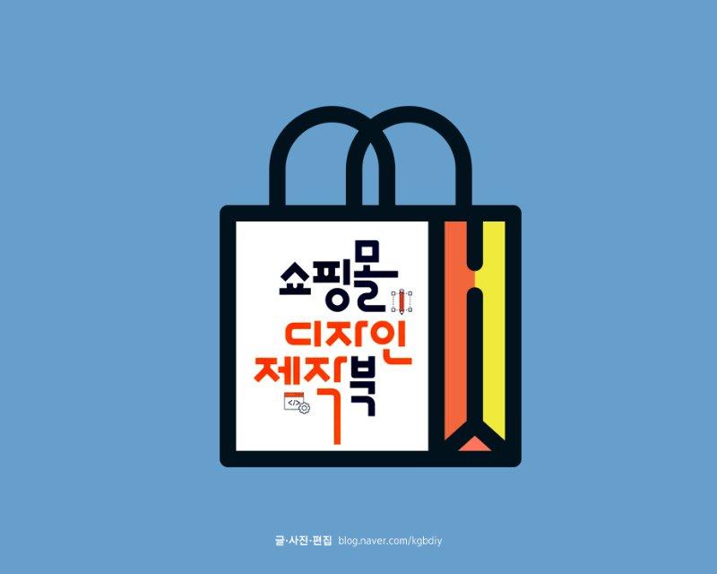 쇼핑몰디자인제작북_img10.jpg