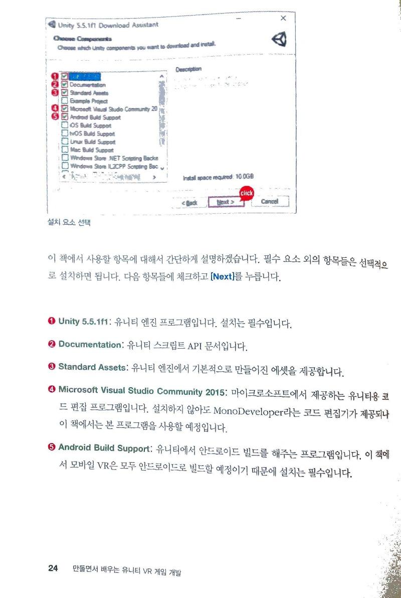 만들면서배우는유니티VR게임개발_페이지_09.jpg