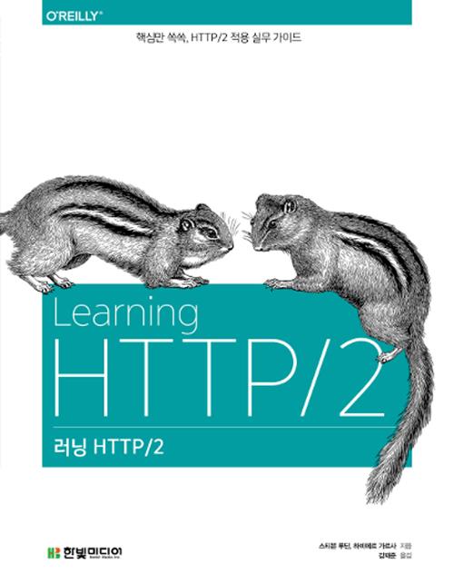 러닝 HTTP:2.jpg