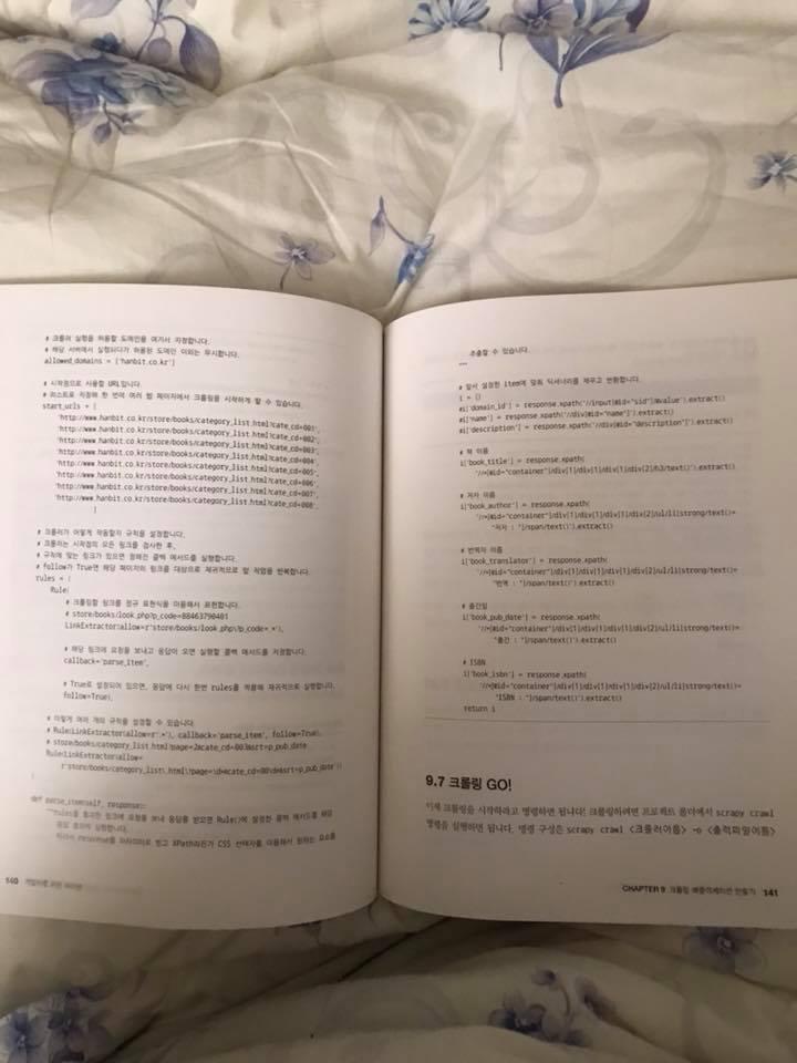 개발자를_위한_파이썬-파이썬_웹_크롤링_구현_후기_내부.jpg