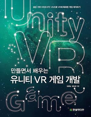 만들면서 배우는 유니티 VR 게임 개발.jpg