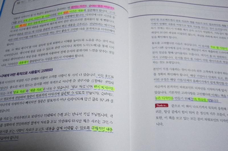 한빛미디어-신프로-파워포인트-02.JPG
