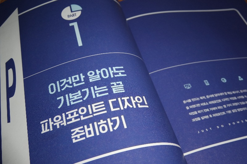 한빛미디어-신프로-파워포인트-04.JPG