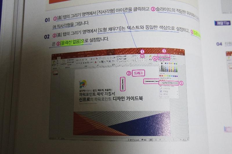 한빛미디어-신프로-파워포인트-08.JPG