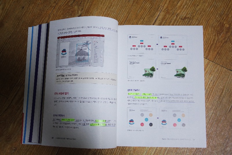 한빛미디어-신프로-파워포인트-09.JPG