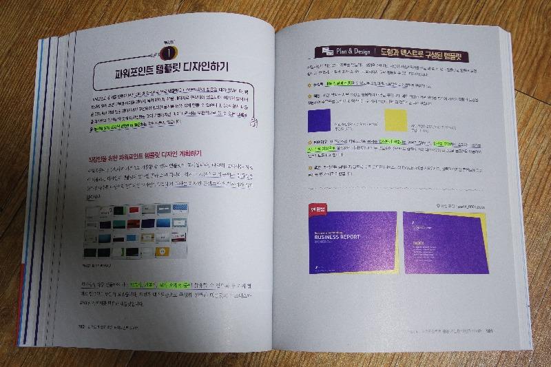 한빛미디어-신프로-파워포인트-10.JPG
