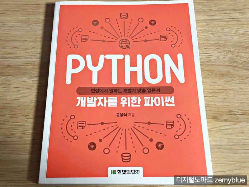 개발자를 위한 파이썬 Python 한빛미디어 01.jpg