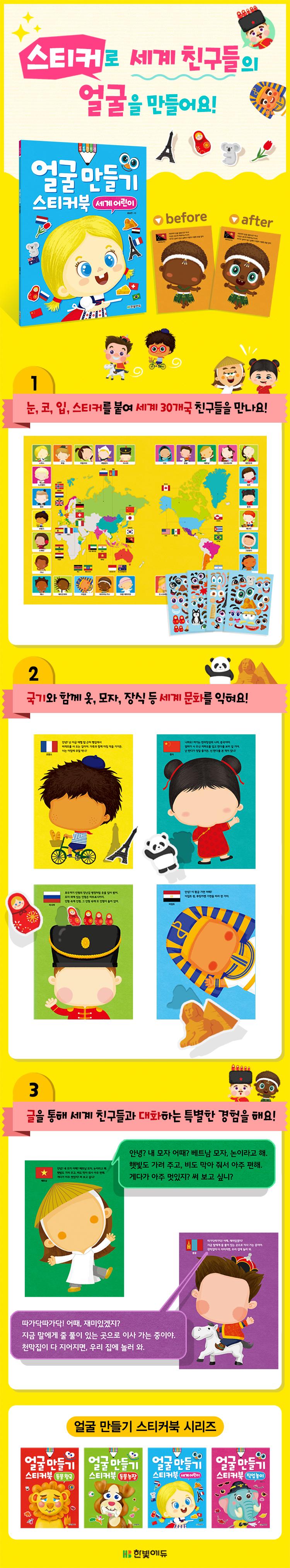 (한빛에듀) 얼굴만들기스티커북_세계어린이-상세이미지(750px).jpg