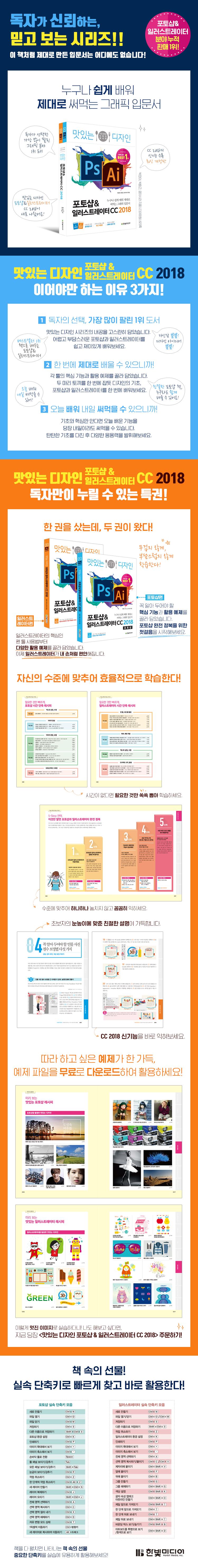 [상세페이지] 맛디 포&일 CC 2018_750_최종.jpg