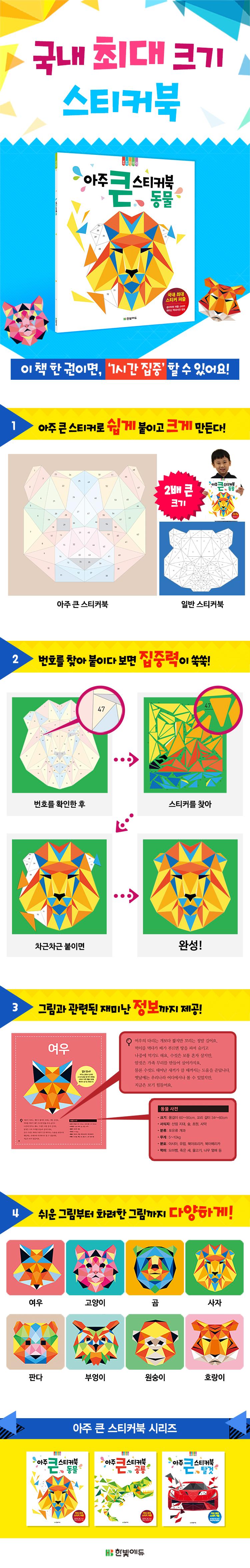 (한빛에듀) 아주 큰 스티커북 - 동물_상세이미지(750px).jpg