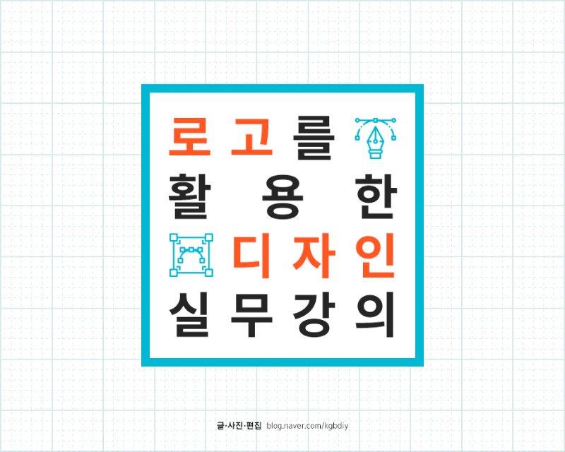 로고를활용한디자인실무강의_img01.jpg