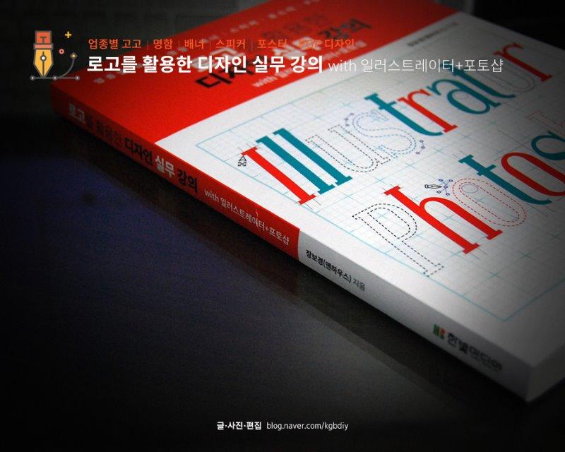 로고를활용한디자인실무강의_img02.jpg