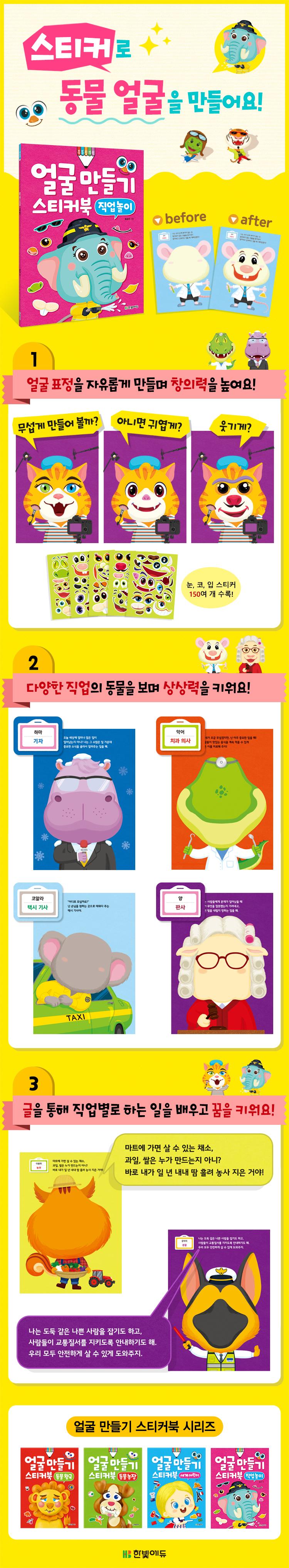 (한빛에듀) 얼굴 만들기 스티커북 - 직업 놀이_상세이미지(750px).jpg