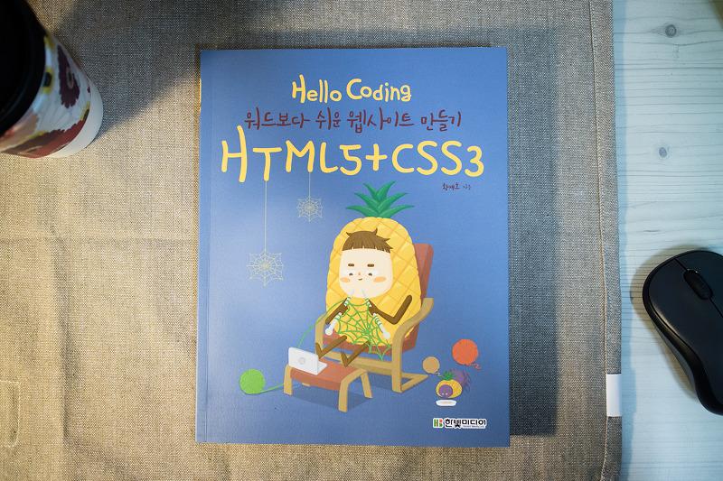 Hello Coding 워드보다 쉬운 웹사이트 만들기 HTML5 CSS3 #웹디기본서 (1).jpg