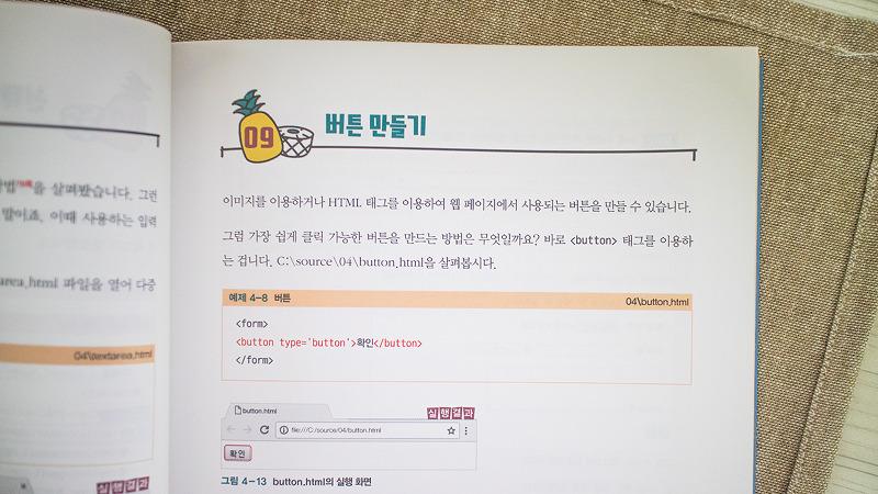 Hello Coding 워드보다 쉬운 웹사이트 만들기 HTML5 CSS3 #웹디기본서 (5).jpg