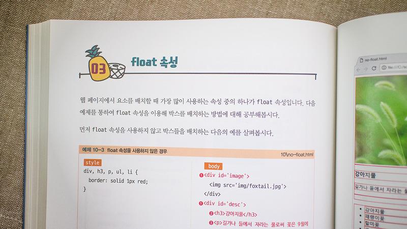 Hello Coding 워드보다 쉬운 웹사이트 만들기 HTML5 CSS3 #웹디기본서 (7).jpg