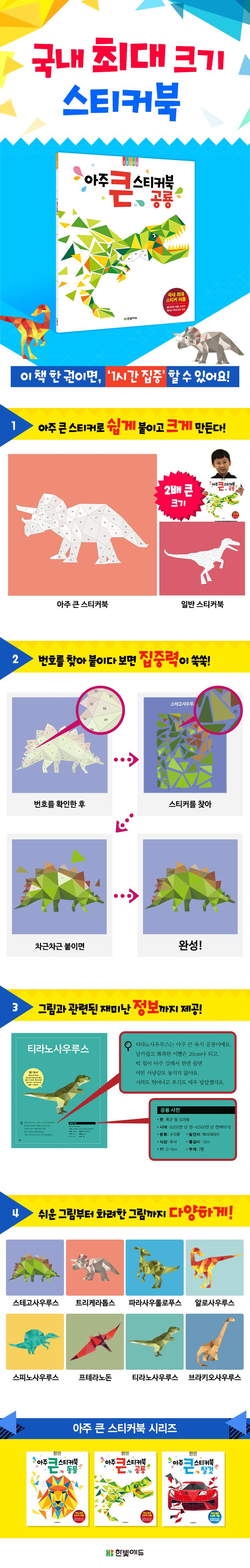 (한빛에듀) 아주 큰 스티커북 - 공룡_상세이미지(750px).jpg