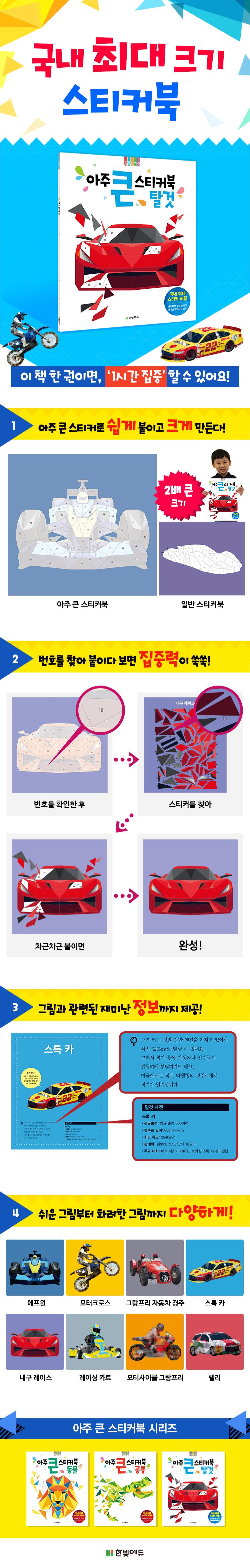 (한빛에듀) 아주 큰 스티커북 - 탈것_상세이미지(750px).jpg