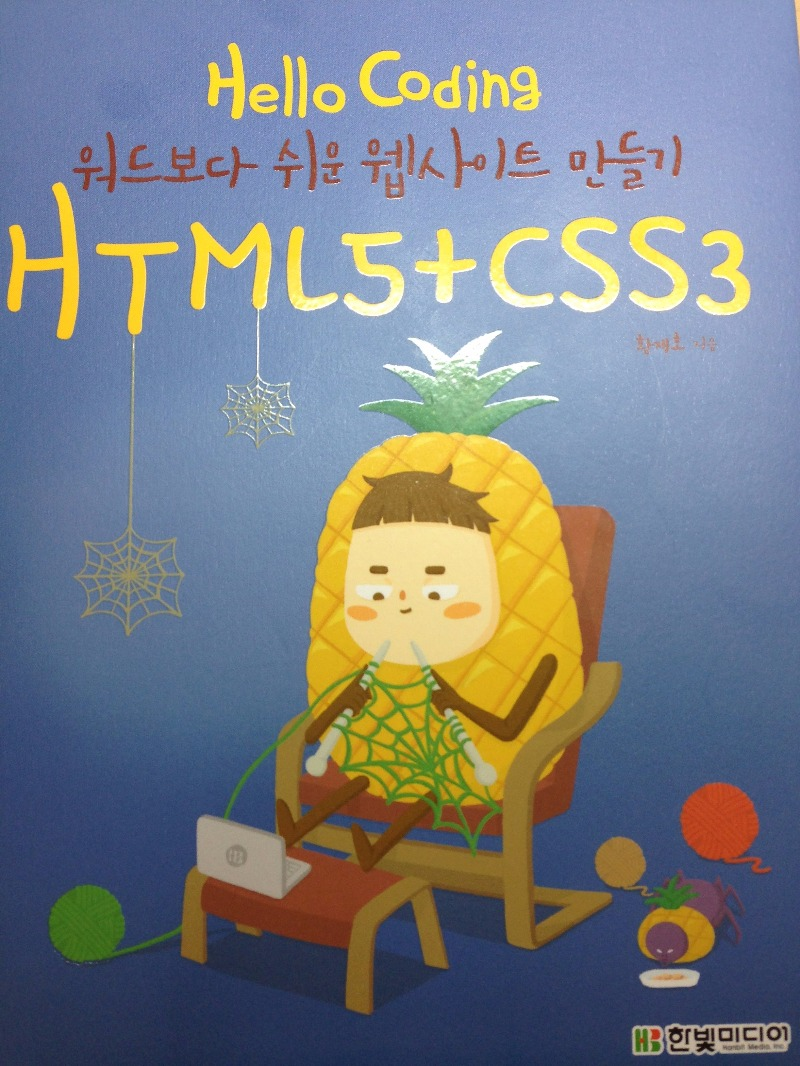 Hello Coding HTML5+CSS3.jpg
