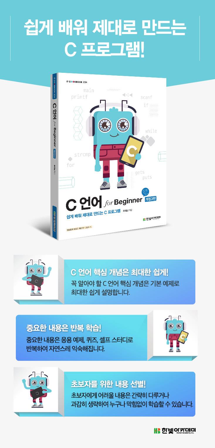 상세이미지_C 언어 for Beginner 개정3판.jpg