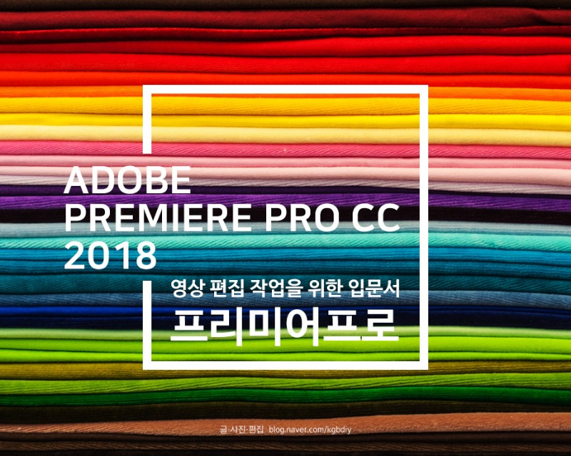 adobe_premiere_cc_2018_img10.jpg