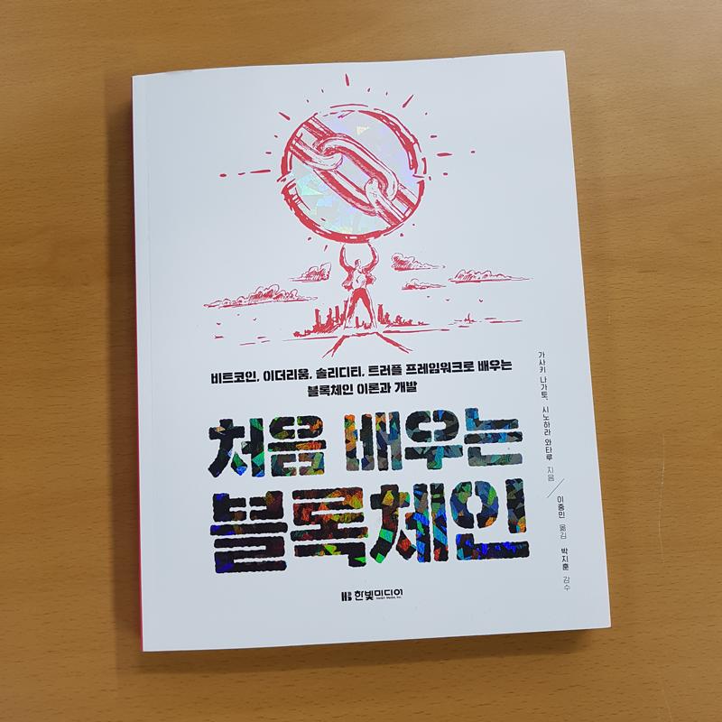 한빛미디어-처음-배우는-블록체인-01.png