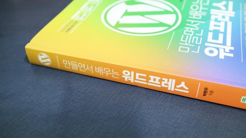 만들면서 배우는 워드프레스 한빛미디어 박현우지음 (2).JPG