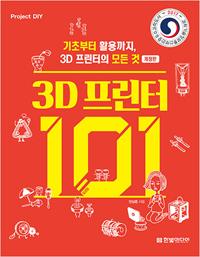 3D프린터101_표지.jpg