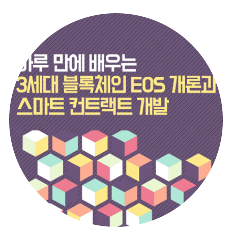 eos_lecture.png