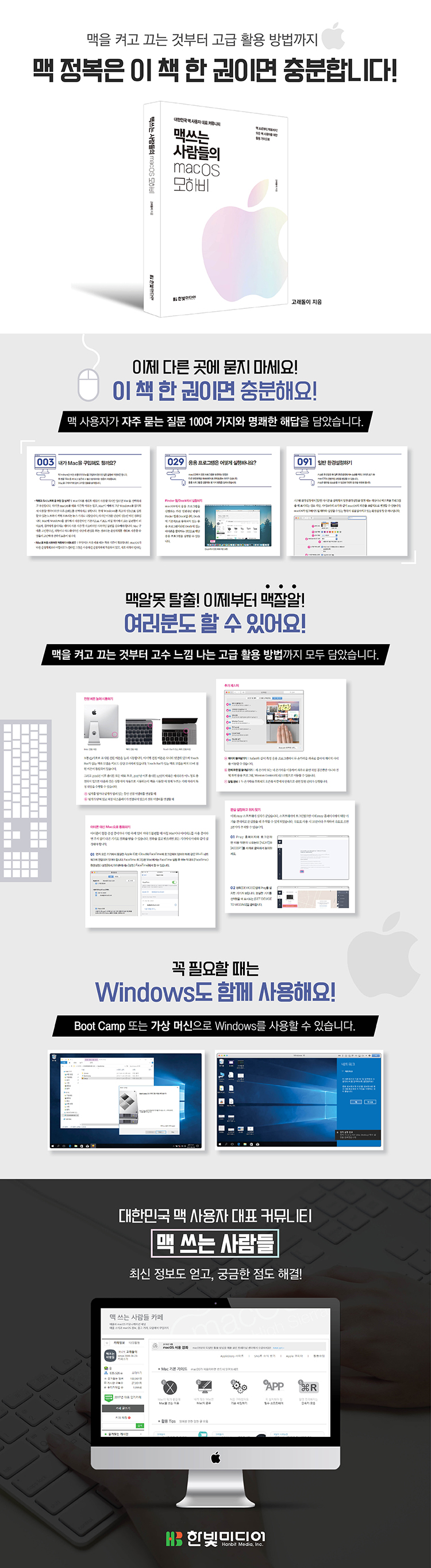 맥 쓰는 사람들의 macOS 모하비_상세페이지_교보_750.jpg