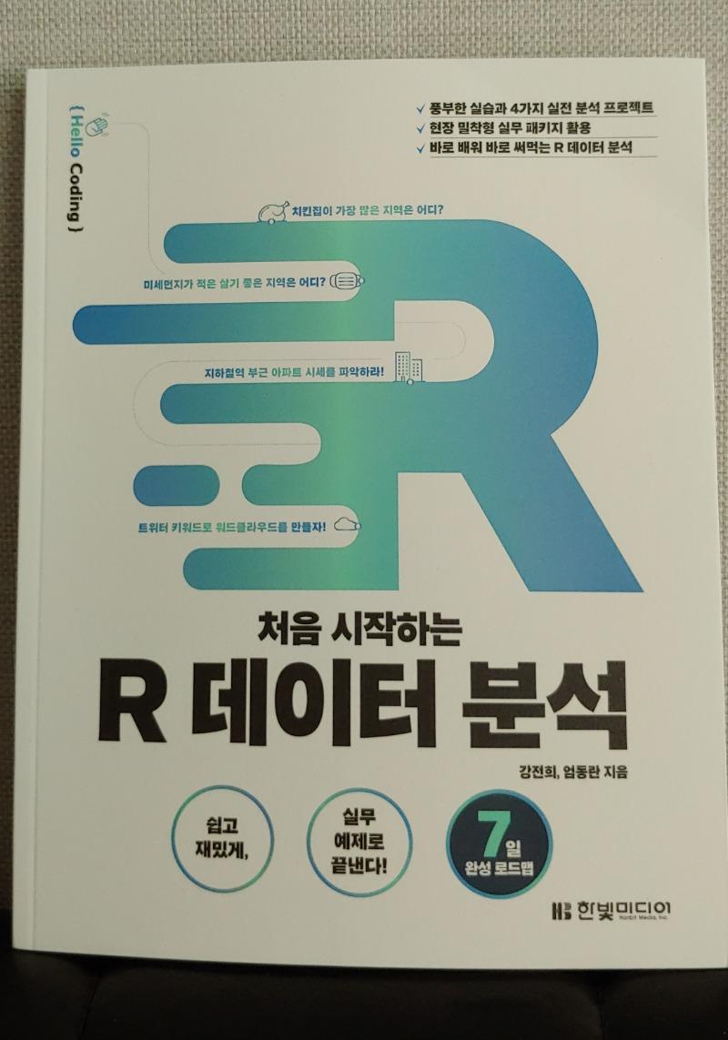 처음 시작하는 R 데이터 분석.jpg
