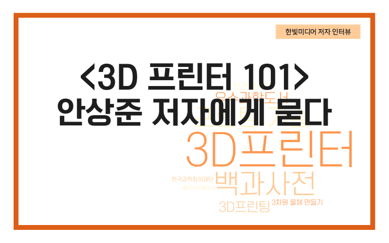 3D프린터_저자인터뷰2.png