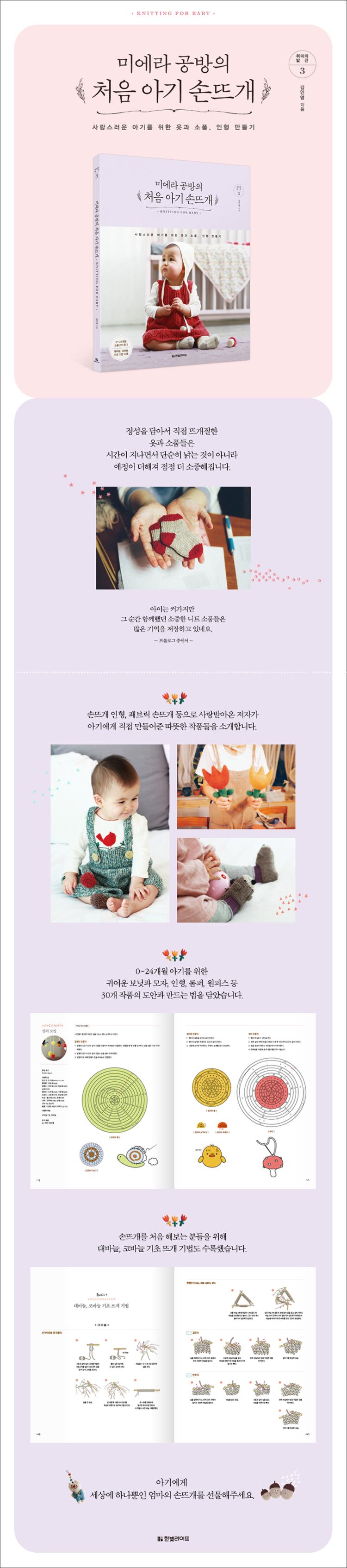 미에라 공방의 처음 아기 손뜨개_상세이미지_750.jpg