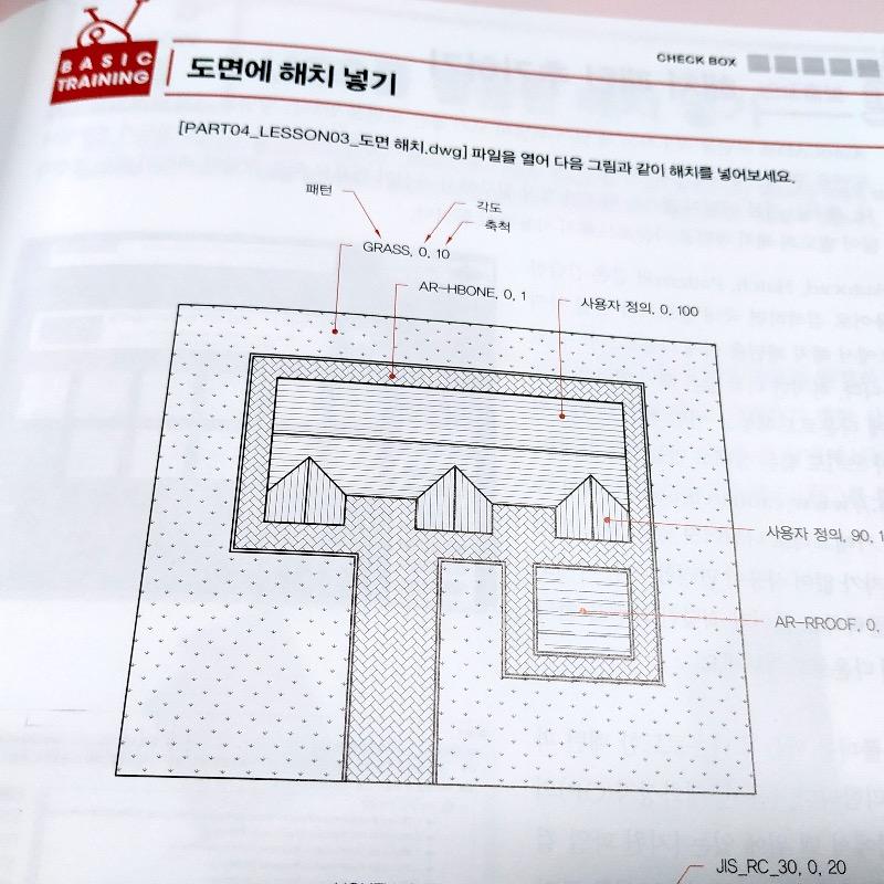 오토캐드_트레이닝북_한빛출판_05.jpeg