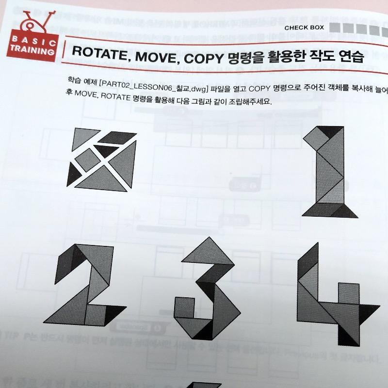 오토캐드_트레이닝북_한빛출판_04.jpeg
