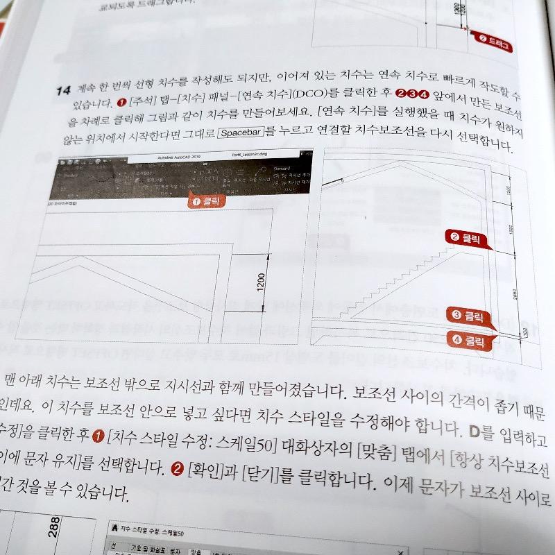 오토캐드_트레이닝북_한빛출판_10.jpeg