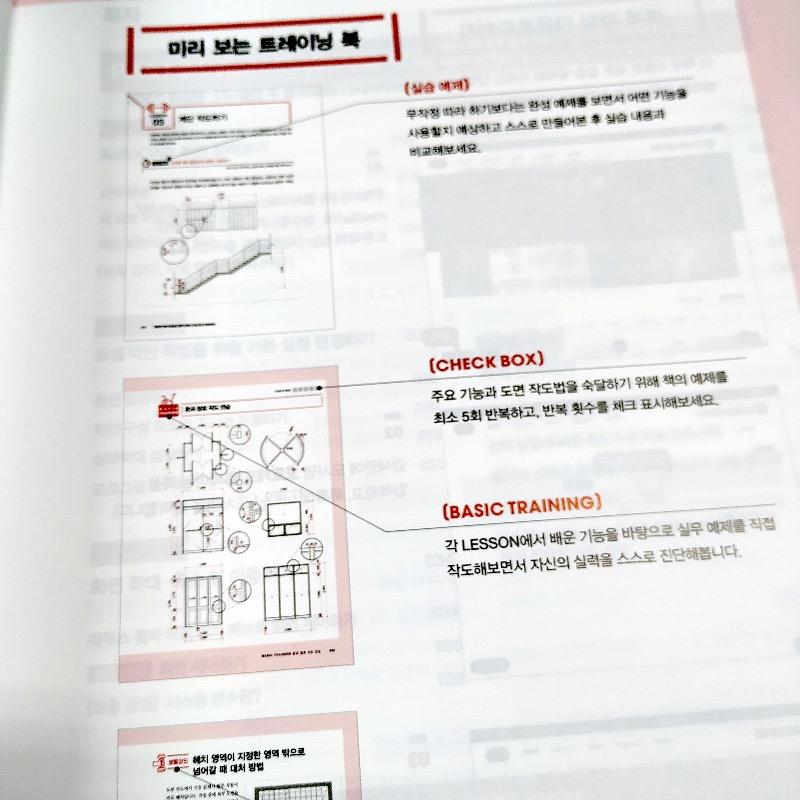 오토캐드_트레이닝북_한빛출판_13.jpeg
