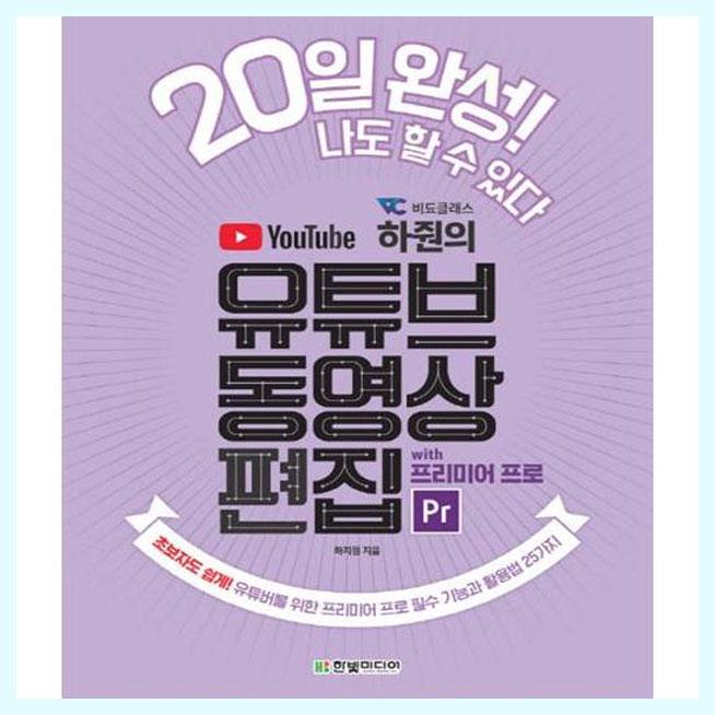 비됴클래스 하줜의 유튜브 동영상 편집3.jpg