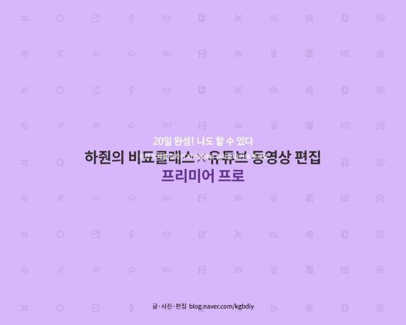 하줜_비됴클래스_유튜브동영상편집_프리미어프로_img01.jpg